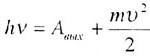 уравнение Эйнштейна