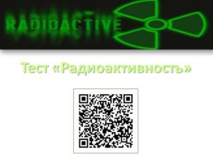 Тест Радиоактивность